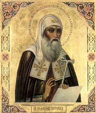 Святитель Ермоген, патриарх Московский и всея России